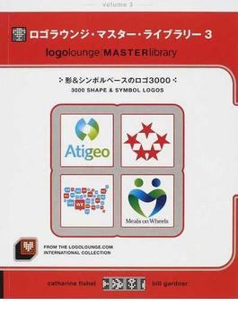 ロゴラウンジ・マスター・ライブラリー FROM THE LOGOLOUNGE.COM INTERNATIONAL COLLECTION volume3 形&シンボルベースのロゴ3000