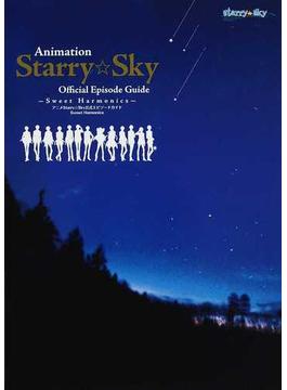 アニメStarry☆Sky公式エピソードガイド〜Sweet Harmonics〜