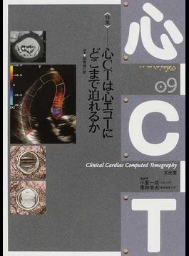 心CT 09 〈特集〉心CTは心エコーにどこまで迫れるか