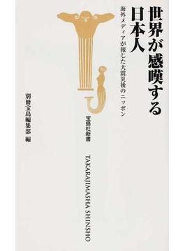 世界が感嘆する日本人 海外メディアが報じた大震災後のニッポン(宝島社新書)
