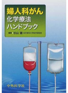 婦人科がん化学療法ハンドブック