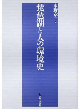 琵琶湖と人の環境史