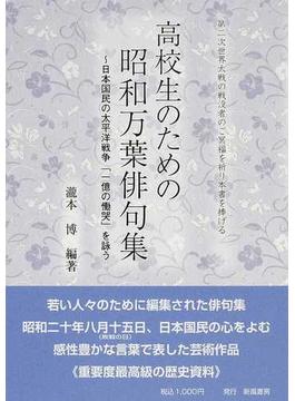 高校生のための昭和万葉俳句集 日本国民の太平洋戦争「一億の慟哭」を詠う