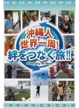 沖縄人世界一周!絆をつなぐ旅!!