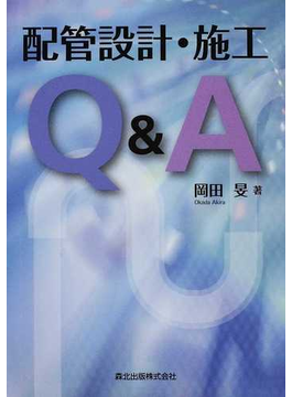 配管設計・施工Q&A