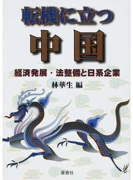 転機に立つ中国 経済発展・法整備と日系企業