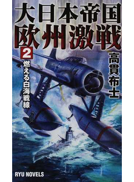 大日本帝国欧州激戦 2 燃える白海戦線