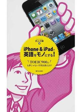 iPhone & iPadで英語をモノにする! TOEIC900点も夢じゃない学習法教えます