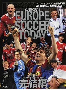 ヨーロッパサッカー・トゥデイ 2010−2011完結編