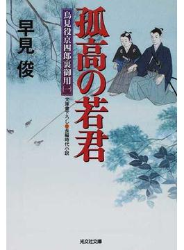 孤高の若君 文庫書下ろし/長編時代小説(光文社文庫)