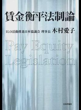 賃金衡平法制論