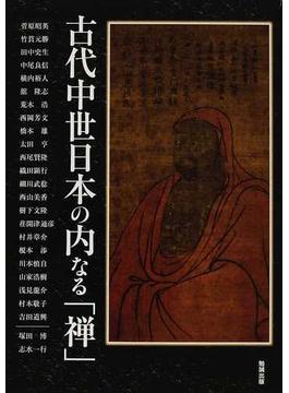アジア遊学 142 古代中世日本の内なる「禅」