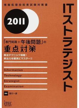 ITストラテジスト「専門知識+午後問題」の重点対策 解法テクニック満載!解法力を確実にマスター!! 2011