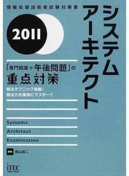 システムアーキテクト「専門知識+午後問題」の重点対策 解法テクニック満載!解法力を確実にマスター!! 2011