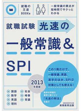 就職試験光速の一般常識&SPI 2013年度版