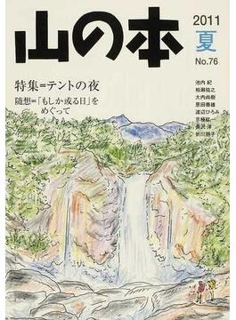 山の本 No.76(2011夏) 特集=テントの夜 随想=「もしか或る日」をめぐって