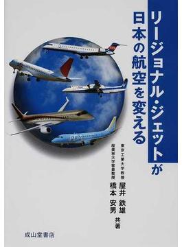 リージョナル・ジェットが日本の航空を変える