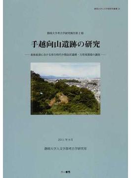 手越向山遺跡の研究 東海東部における弥生時代中期畠状遺構・方形周溝墓の調査