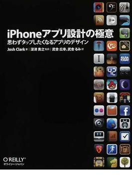 iPhoneアプリ設計の極意 思わずタップしたくなるアプリのデザイン
