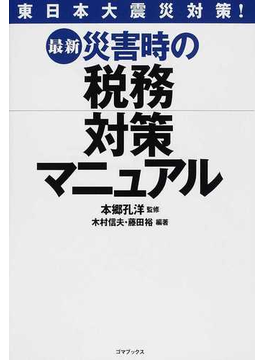 最新災害時の税務対策マニュアル 東日本大震災対策!