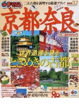 京都・奈良 '12
