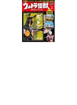 ウルトラ怪獣DVDコレクション 4 ゼットン