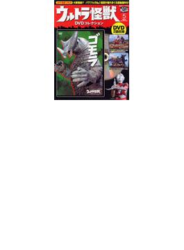 ウルトラ怪獣DVDコレクション 5 ゴモラ