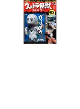 ウルトラ怪獣DVDコレクション 8 ガッツ星人