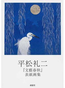 平松礼二『文藝春秋』表紙画集