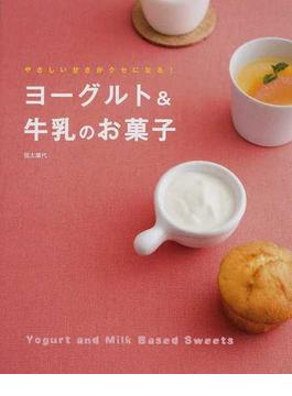 ヨーグルト&牛乳のお菓子 やさしい甘さがクセになる!