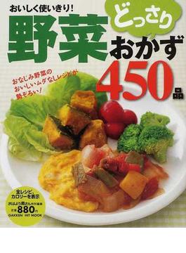 野菜どっさりおかず450品 おいしく使いきり!