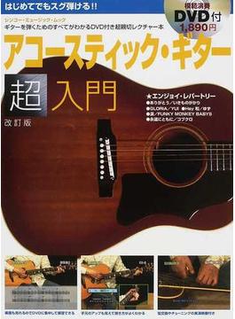 はじめてでもスグ弾ける!!アコースティック・ギター超入門 改訂版