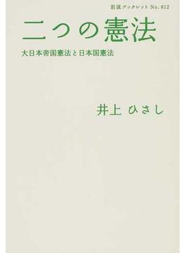 二つの憲法 大日本帝国憲法と日本国憲法(岩波ブックレット)