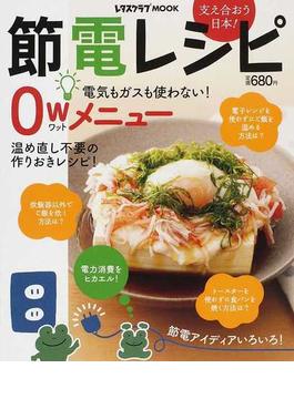 節電レシピ 支え合おう日本! 電気もガスも使わない!0wメニュー