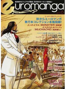 ユーロマンガ 最高峰のビジュアルが集結、日本初のヨーロッパ漫画誌! vol.6