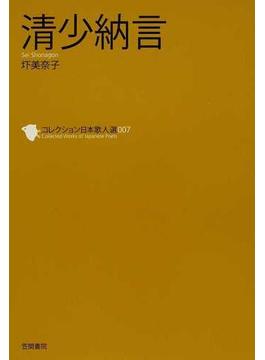 コレクション日本歌人選 007 清少納言