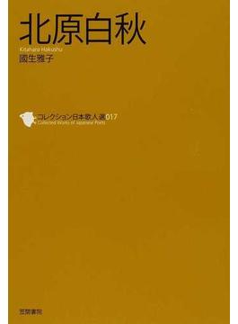 コレクション日本歌人選 017 北原白秋