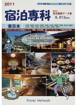 宿泊専科 東日本宿泊施設データ集 2011