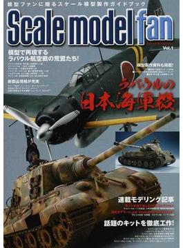スケールモデルファン Vol.1 特集ラバウルの日本海軍機