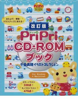 PriPri CD−ROMブック千金美穂イラストコレクション 改訂版