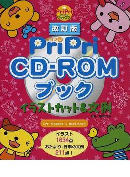 PriPri CD−ROMブックイラストカット&文例 改訂版(PriPriブックス)