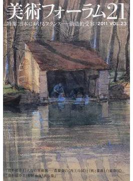 美術フォーラム21 23 特集:日本におけるフランス−創造的受容
