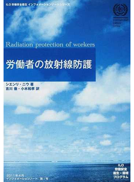 労働者の放射線防護 ILO労働安全衛生・環境プログラム
