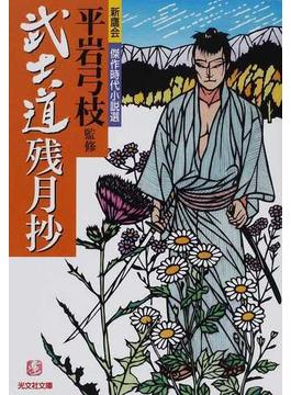 武士道残月抄(光文社文庫)