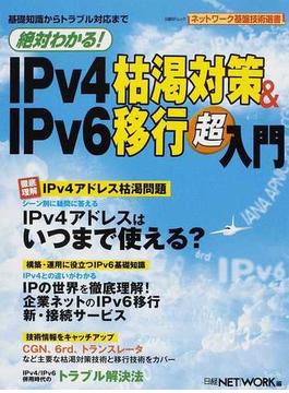 絶対わかる!IPv4枯渇対策&IPv6移行超入門 基礎知識からトラブル対応まで