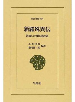 新羅殊異伝 散逸した朝鮮説話集(東洋文庫)