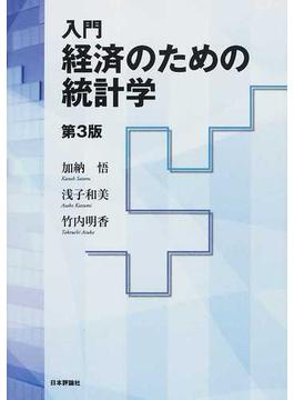入門経済のための統計学 第3版