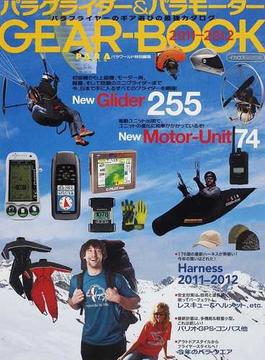 パラグライダー&パラモーターGEAR−BOOK 最強のギア年鑑 2011−2012