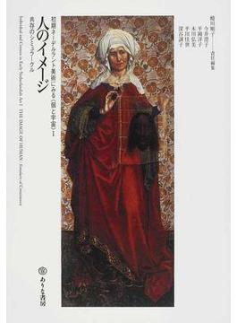 初期ネーデルラント美術にみる〈個と宇宙〉 1 人のイメージ