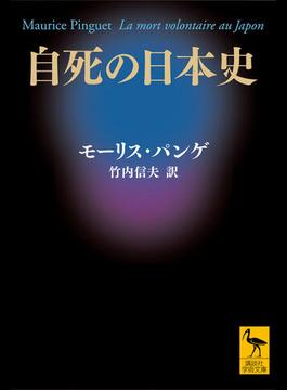 自死の日本史(講談社学術文庫)